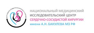 Институт коронарной и сосудистой хирургии НМИЦССХ им. А. Н. Бакулева