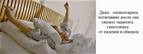 Несложные упражнения после пробуждения «разбудят» сердечно-сосудистую систему