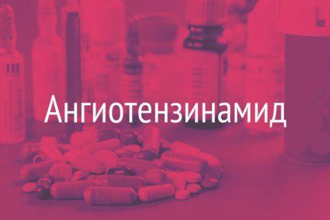 Препарат для нормализации АД. Цена лекарственного средства не превышает 156 рублей.