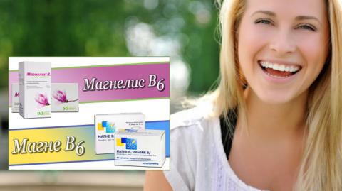 Таблетки с Mg способны снизить и притупить пред- и менструальные боли, мигрень
