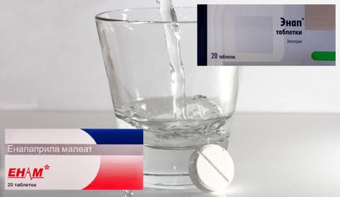 Лекарства-синонимы международного непатентованного наименования Эналаприл