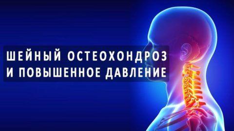 Заболевание прямым образом влияет на возникновение гипертонии