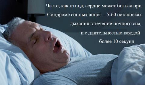 Трепыхание сердца может быть следствием специфического расстройства сна